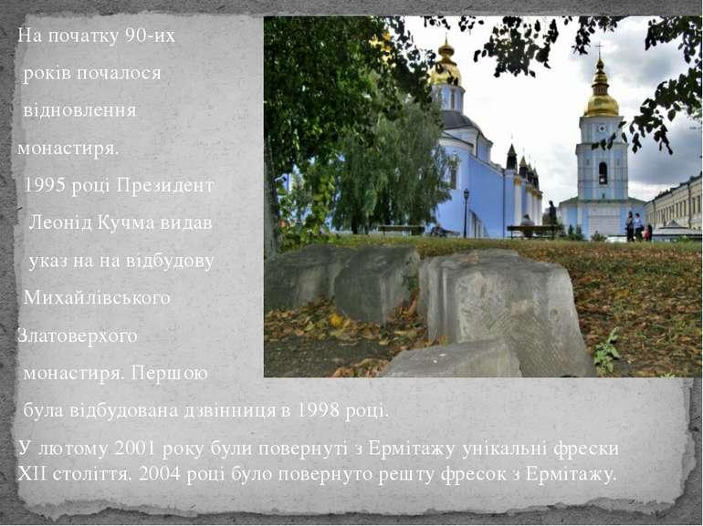На початку 90-их років почалося відновлення монастиря. 1995 році Президент Ле...
