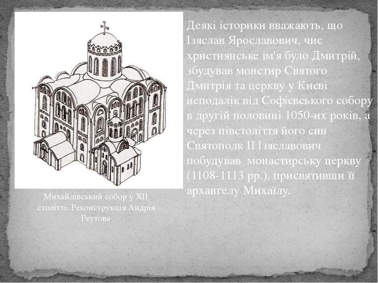 Деякі історики вважають, що Ізяслав Ярославович, чиє християнське ім'я було Д...