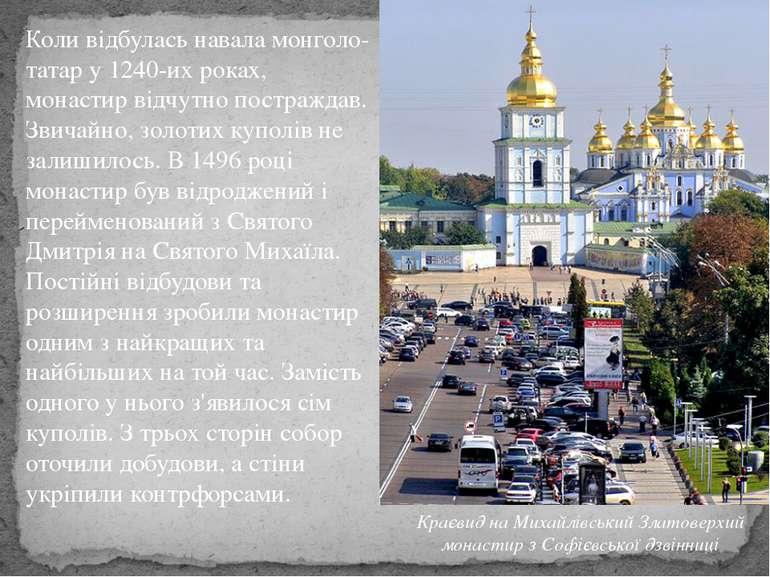 Коли відбулась навала монголо-татар у 1240-их роках, монастир відчутно постра...