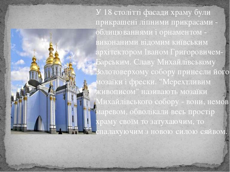 У 18 столітті фасади храму були прикрашені ліпними прикрасами - облицюваннями...