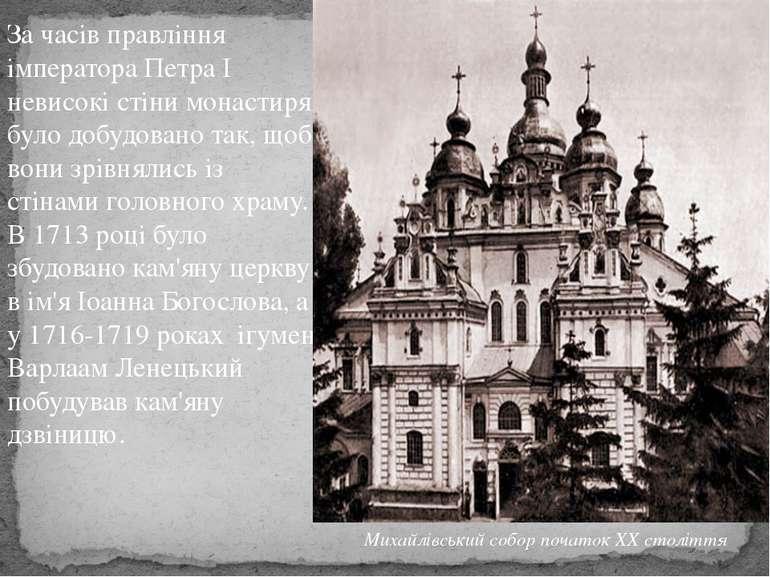 За часів правління імператора Петра I невисокі стіни монастиря було добудова...