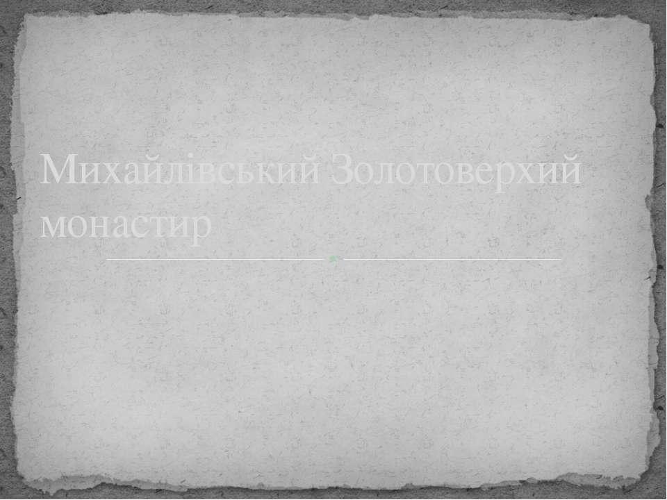 Михайлівський Золотоверхий монастир