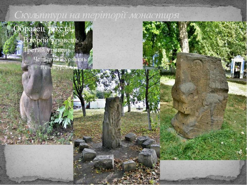 Скульптури на теріторії монастиря