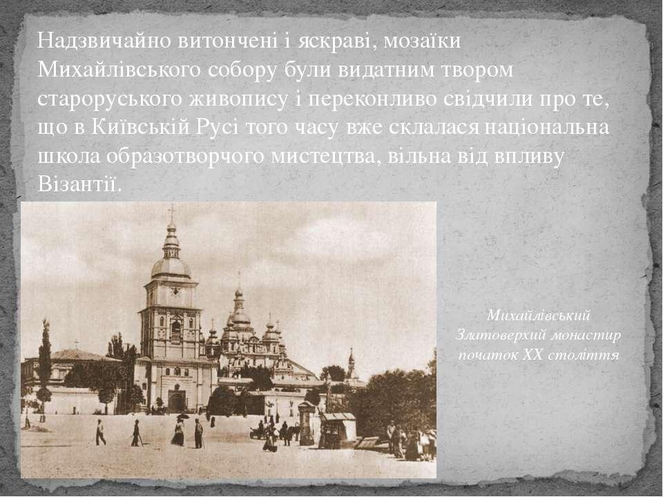 Надзвичайно витончені і яскраві, мозаїки Михайлівського собору були видатним ...