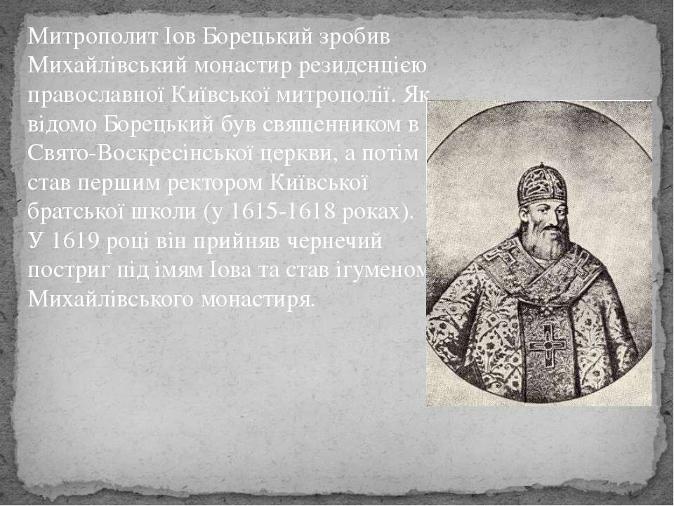 Митрополит Іов Борецький зробив Михайлівський монастир резиденцією православн...