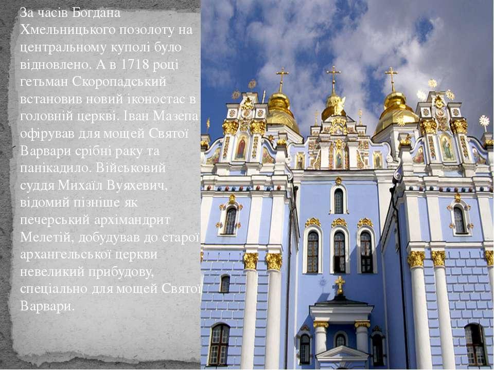 За часів Богдана Хмельницького позолоту на центральному куполі було відновлен...