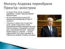 13 грудня 2012р. під час засідання Парламенту Головою Уряду був обраний Микол...