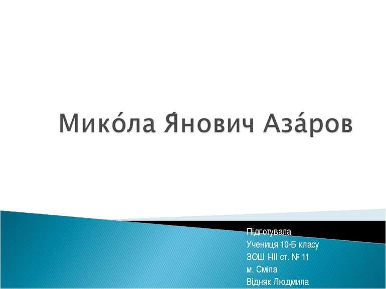 Підготувала Учениця 10-Б класу ЗОШ І-ІІІ ст. № 11 м. Сміла Відняк Людмила