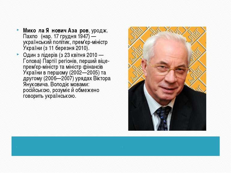 . . Мико ла Я нович Аза ров, уродж. Пахло (нар. 17 грудня 1947) — український...