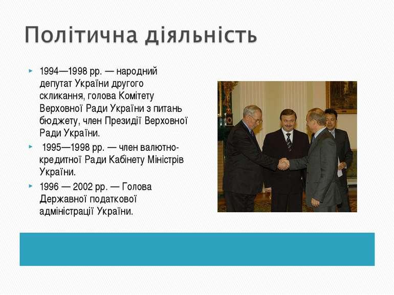 . . 1994—1998 рр. — народний депутат України другого скликання, голова Коміте...