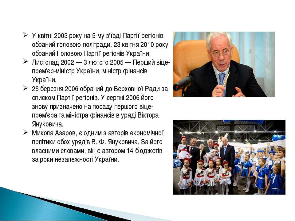 У квітні 2003 року на 5-му з'їзді Партії регіонів обраний головою політради. ...