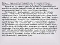 Бродські – родина капіталістів, цукрозаводчиків і банкірів на Україні, предст...