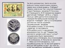 За його допомогою і його коштом вийшла низка українських книжок, серед яких к...