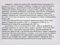 Терещенки – українські промисловці, землевласники та меценати ХІХ – початку Х...