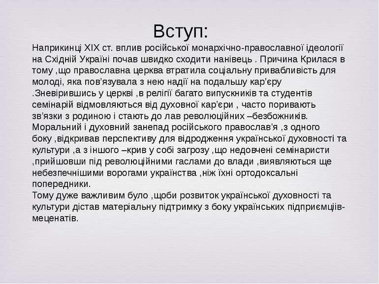 Вступ: Наприкинці XIX ст. вплив російської монархічно-православної ідеології ...