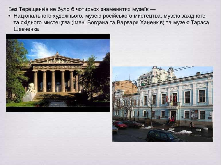 Без Терещенків не було б чотирьох знаменитих музеїв — Національного художньог...