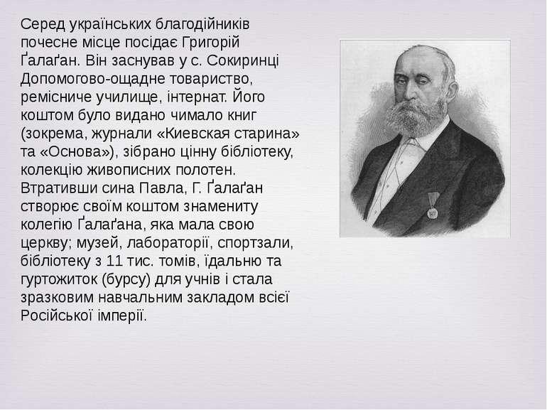 Серед українських благодійників почесне місце посідає Григорій Ґалаґан. Він з...