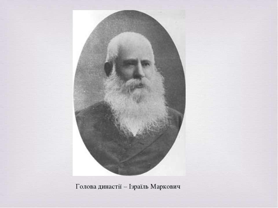 Голова династії – Ізраїль Маркович