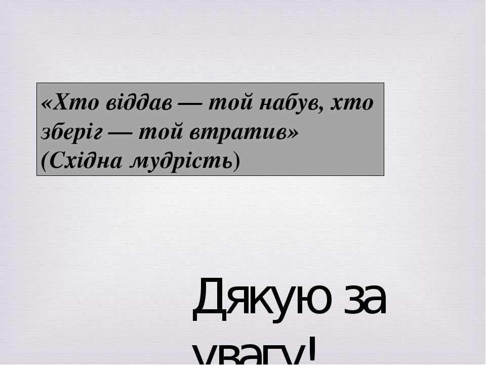 Дякую за увагу! «Хто віддав — той набув, хто зберіг — той втратив» (Східна му...