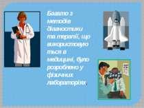 Багато з методів діагностики та терапії, що використовуються в медицині, було...