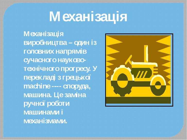 Механізація виробництва – один із головних напрямів сучасного науково-технічн...