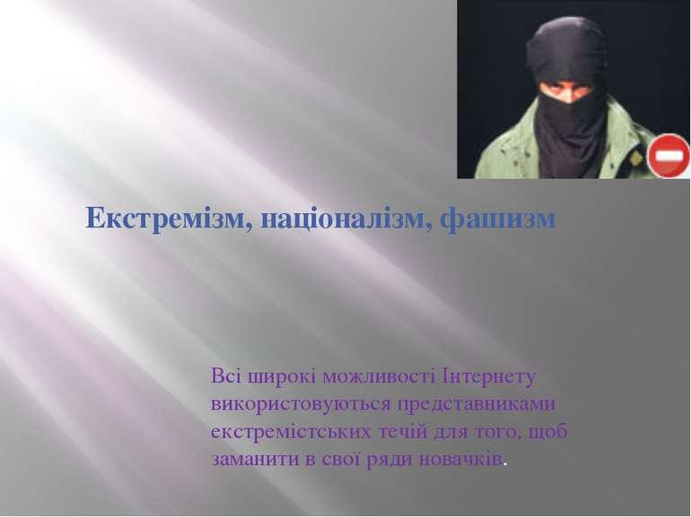 Всі широкі можливості Інтернету використовуються представниками екстремістськ...
