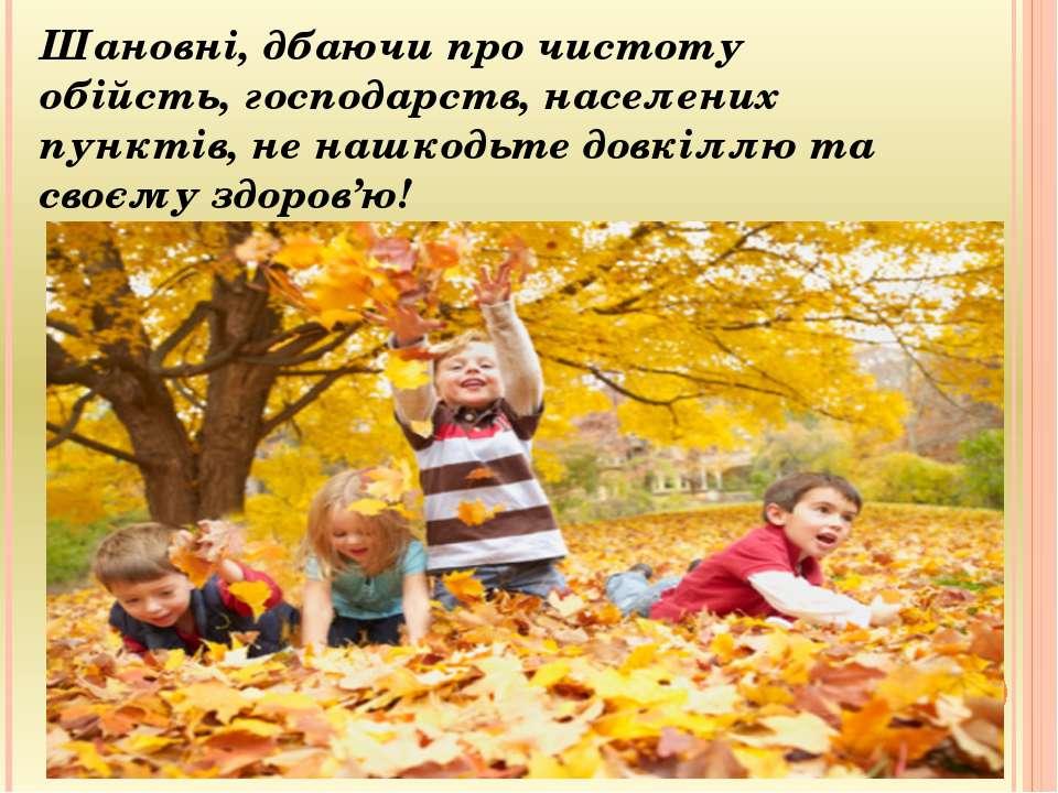 Шановні, дбаючи про чистоту обійсть, господарств, населених пунктів, не нашко...