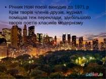 Річник Нові поезії виходив до 1971р Крім творів членів-друзів, журнал поміща...