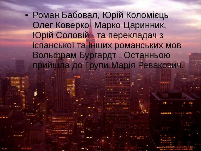 Роман Бабовал, Юрій Коломієць Олег Коверко Марко Царинник, Юрій Соловій , та ...