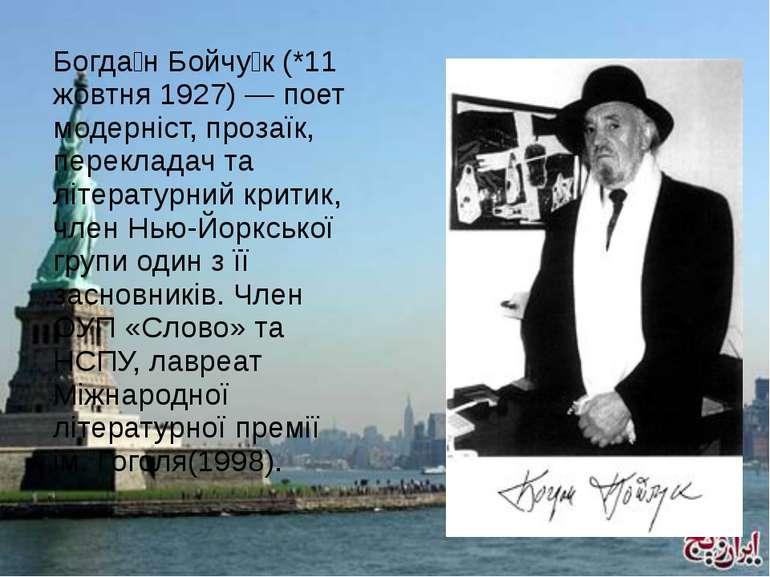 Богда нБойчу к(*11 жовтня1927)— поетмодерніст, прозаїк, перекладач та літера...