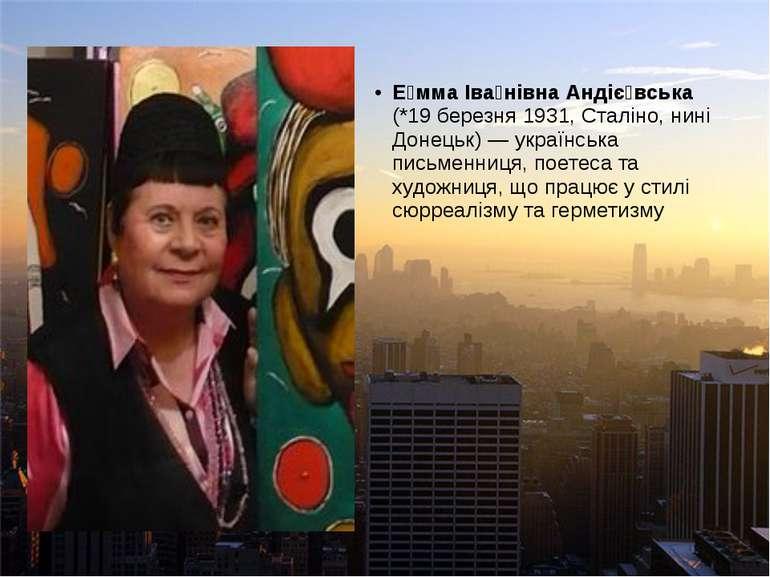 Е мма Іва нівна Андіє вська (*19 березня 1931, Сталіно, нині Донецьк)— украї...