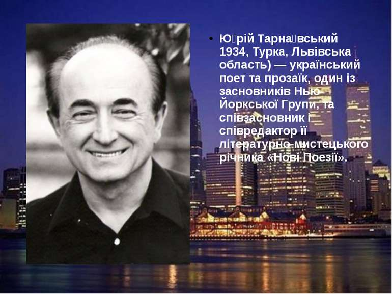 Ю рій Тарна вський 1934, Турка, Львівська область)— український поет та проз...
