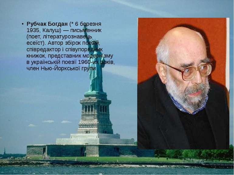 Рубчак Богдан (* 6 березня 1935, Калуш)— письменник (поет, літературознавець...
