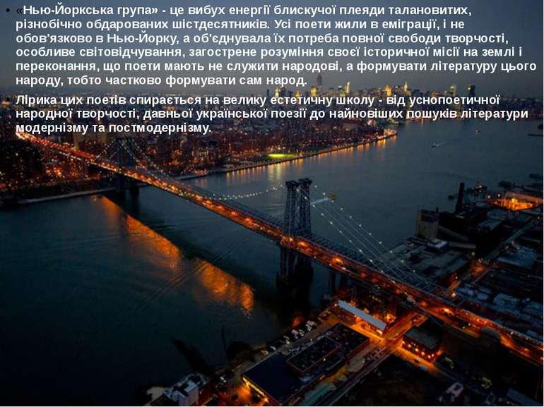 «Нью-Йоркська група» - це вибух енергії блискучої плеяди талановитих, різнобі...