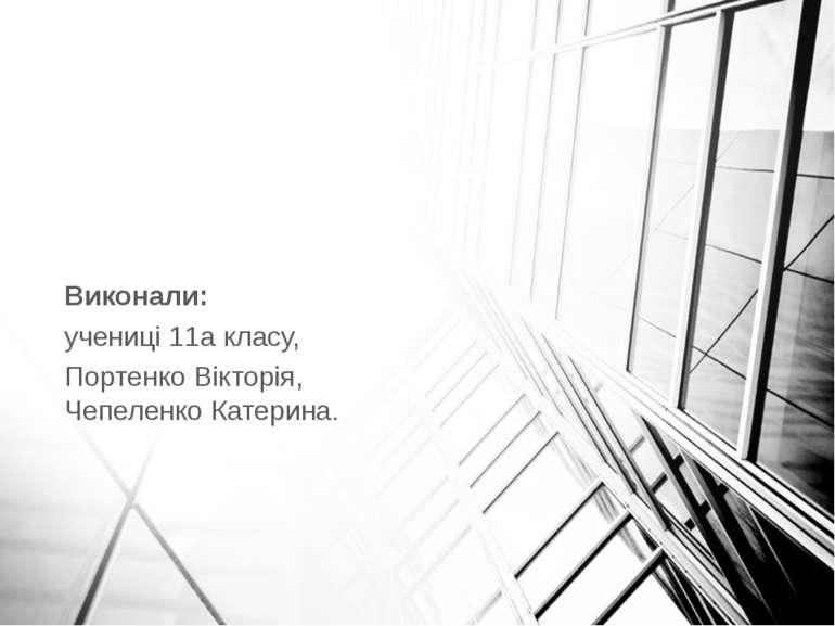 Єврейський опір Голокосту Виконали: учениці 11а класу, Портенко Вікторія, Чеп...
