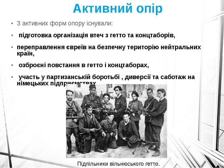 З активних форм опору існували: підготовка організація втеч з гетто та концта...