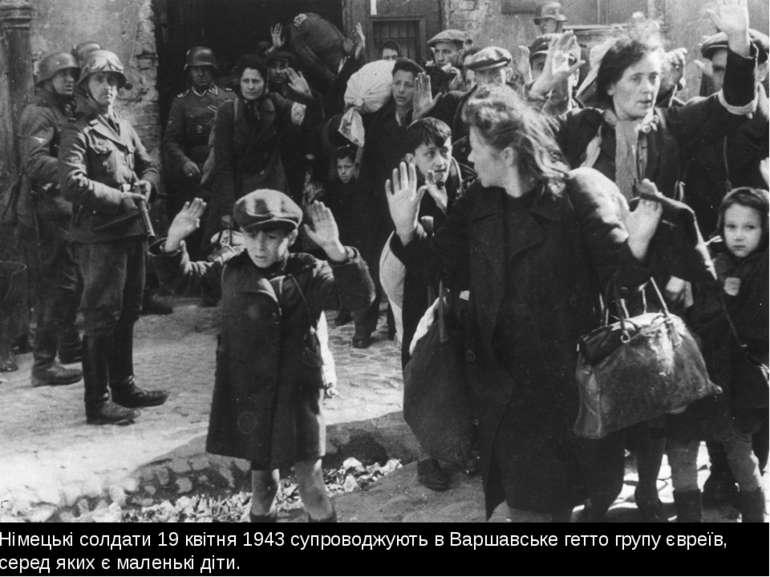 Німецькі солдати 19 квітня 1943 супроводжують в Варшавське гетто групу євреїв...