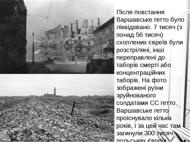Після повстання Варшавське гетто було ліквідовано. 7 тисяч (з понад 56 тисяч)...