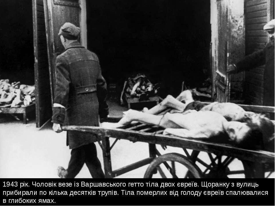 1943 рік. Чоловік везе із Варшавського гетто тіла двох євреїв. Щоранку з вули...
