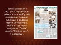 Після закінчення у 1962 році Харківського університету майбутній письменник п...