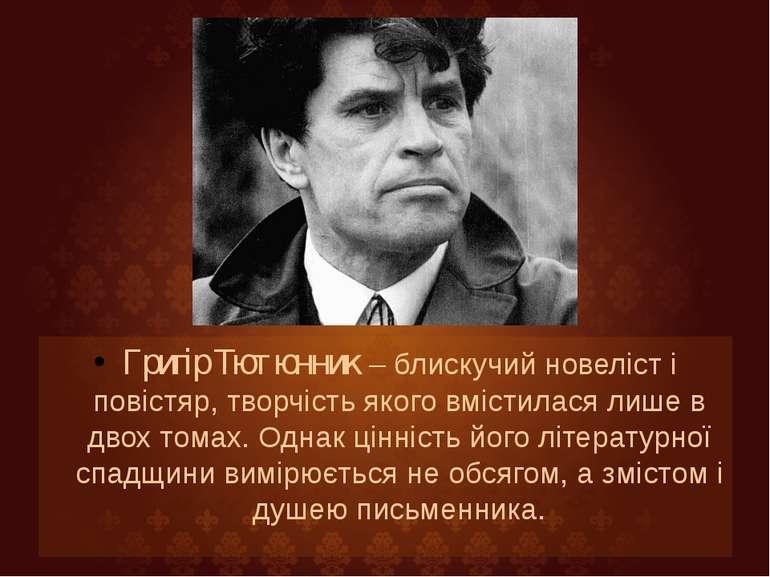 Григір Тютюнник– блискучий новеліст і повістяр, творчість якого вмістилася л...