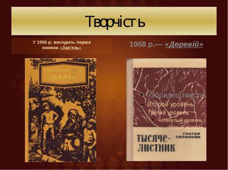 Творчість У 1966 р. виходить перша книжка«Зав'язь» 1968 р.—«Деревій»