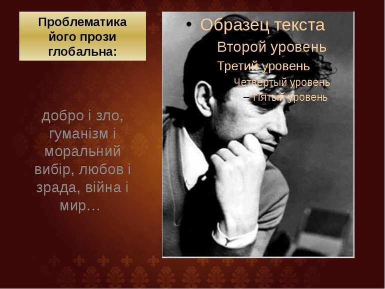 Проблематика його прози глобальна: добро і зло, гуманізм і моральний вибір, л...