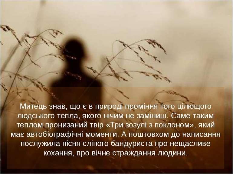 Митець знав, що є в природі проміння того цілющого людського тепла, якого ніч...