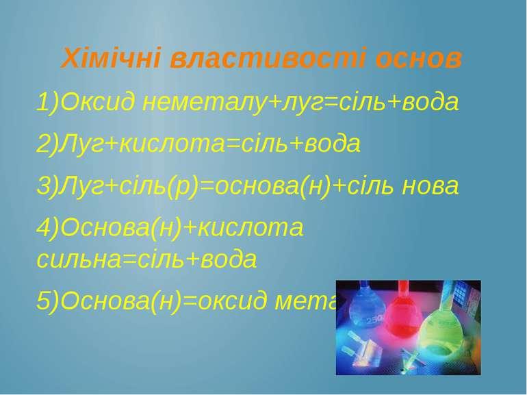 Хімічні властивості основ 1)Оксид неметалу+луг=сіль+вода 2)Луг+кислота=сіль+в...