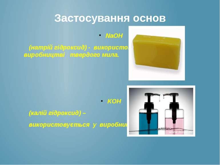 NaOH (натрій гідроксид) - використовується у виробництві твердого мила. KOH (...