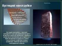 Вуглецеві нанотрубки Вуглецеві нанотрубки — протяжні циліндричні структури ді...