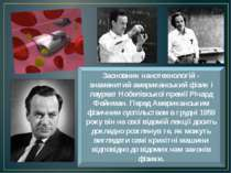 Засновник нанотехнологій - знаменитий американський фізик і лауреат Нобелівсь...
