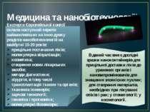 Медицина та нанобіотехнології В даний час вже є дослідні зразки наноконтейнер...