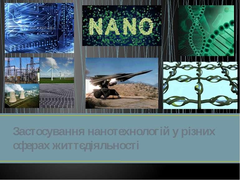 Застосування нанотехнологій у різних сферах життєдіяльності